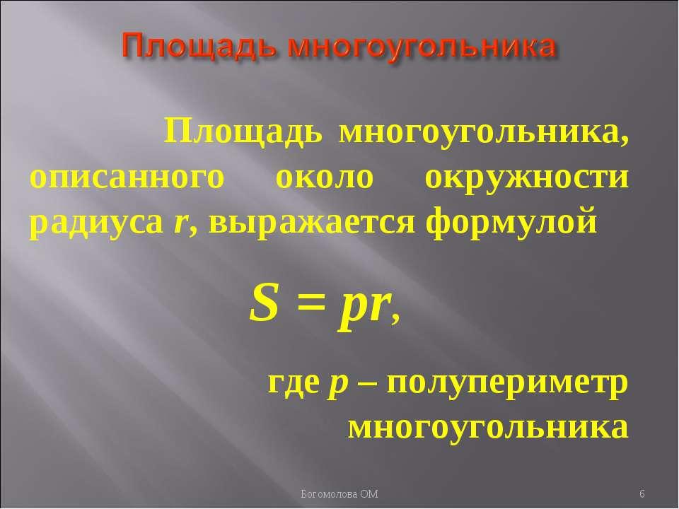 * Площадь многоугольника, описанного около окружности радиуса r, выражается ф...