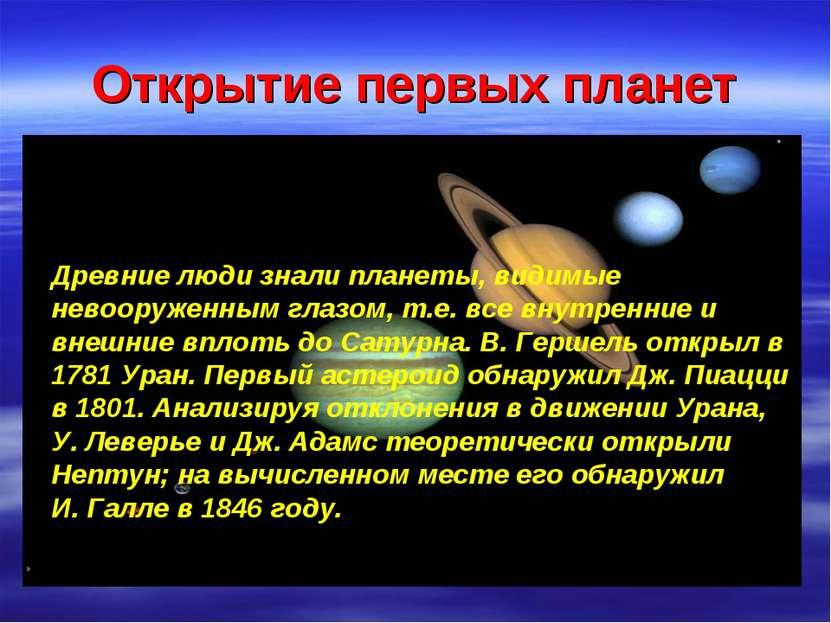 Открытие первых планет Древние люди знали планеты, видимые невооруженным глаз...