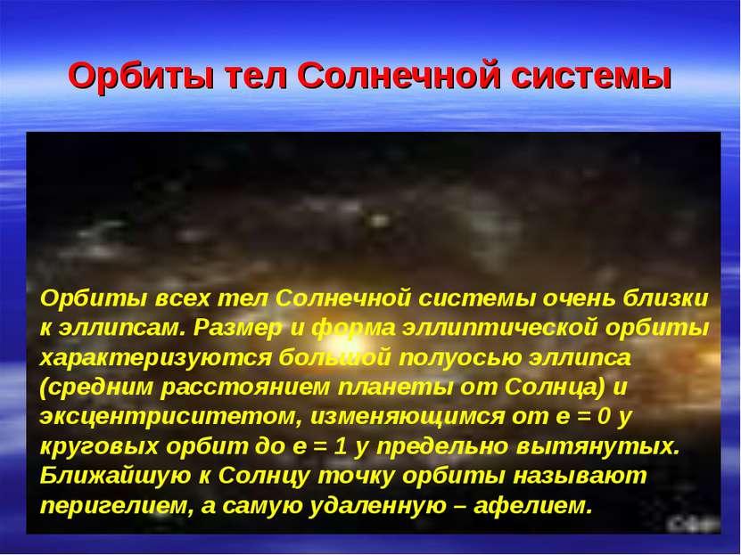 Орбиты тел Солнечной системы Орбиты всех тел Солнечной системы очень близки к...
