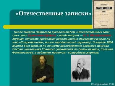 «Отечественные записки» После смерти Некрасова руководителем «Отечественных з...