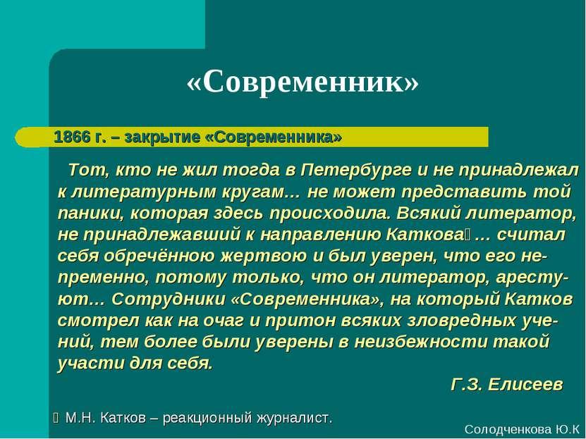 «Современник» 1866 г. – закрытие «Современника» Тот, кто не жил тогда в Петер...