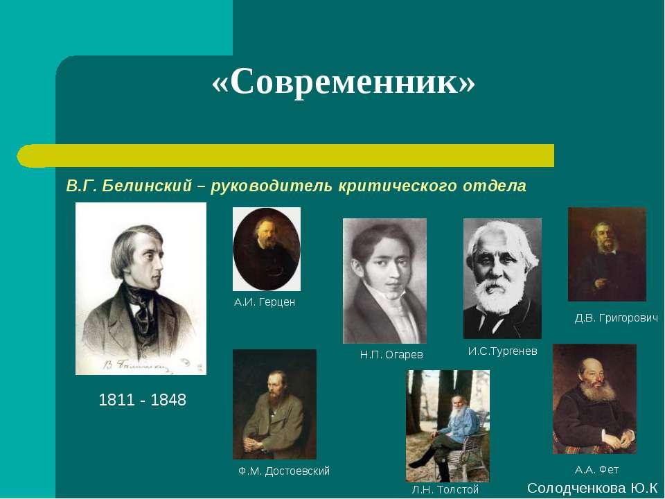 «Современник» 1811 - 1848 В.Г. Белинский – руководитель критического отдела А...
