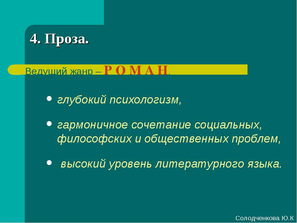 4. Проза. глубокий психологизм, гармоничное сочетание социальных, философских...