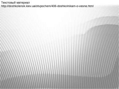 Текстовый материал http://doshkolenok.kiev.ua/otvpochem/406-doshkolnikam-o-ve...