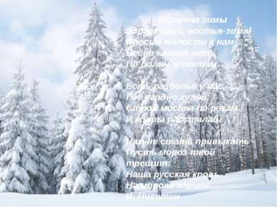 Встреча зимы Здравствуй, гостья-зима! Просим милости к нам Песни севера петь ...