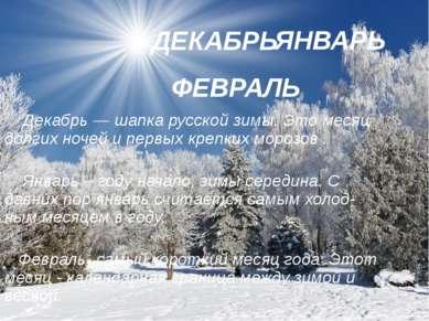 ДЕКАБРЬ Декабрь — шапка русской зимы. Это месяц долгих ночей и первых крепких...