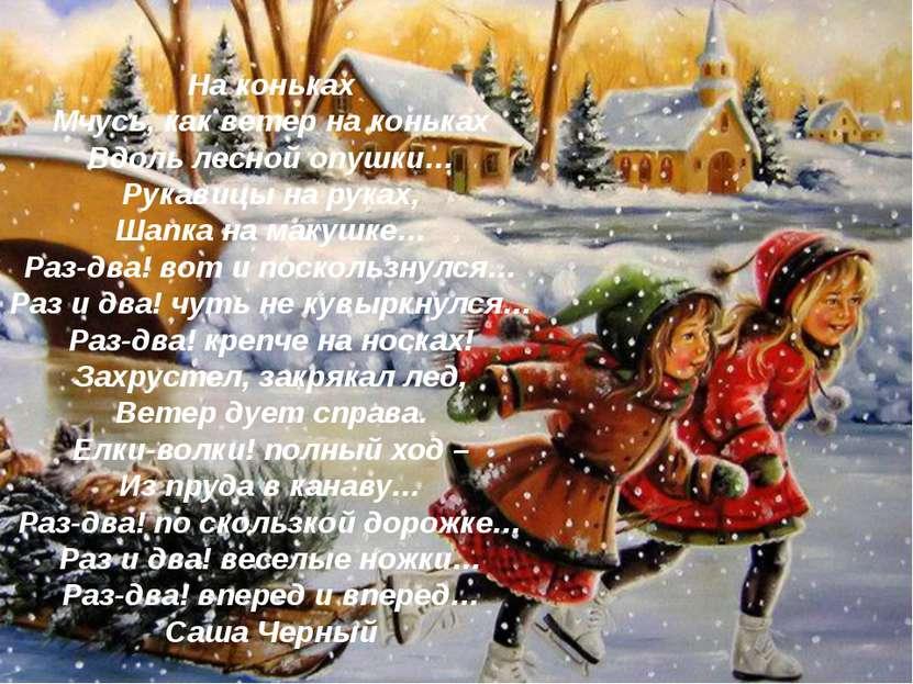 На коньках Мчусь, как ветер на коньках Вдоль лесной опушки… Рукавицы на руках...