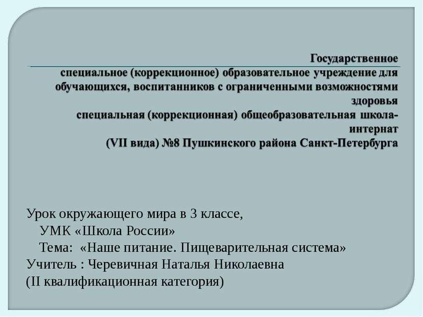 Урок окружающего мира в 3 классе, УМК «Школа России» Тема: «Наше питание. Пищ...