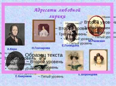 Адресаты любовной лирики Е.Голицына Е.Бакунина А.Керн М.Раевская Е.Воронцова ...