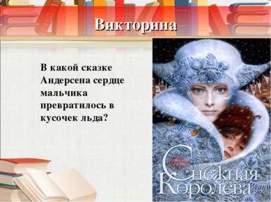 Викторина В какой сказке Андерсена сердце мальчика превратилось в кусочек льда?