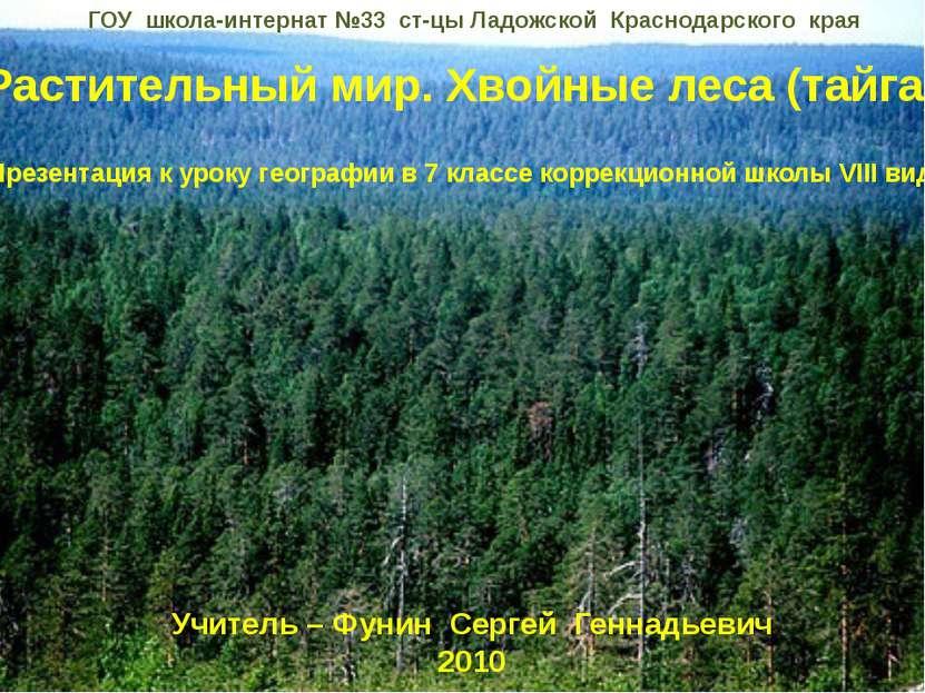 ГОУ школа-интернат №33 ст-цы Ладожской Краснодарского края Растительный мир. ...