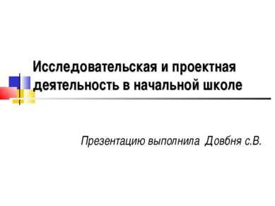 Исследовательская и проектная деятельность в начальной школе Презентацию выпо...