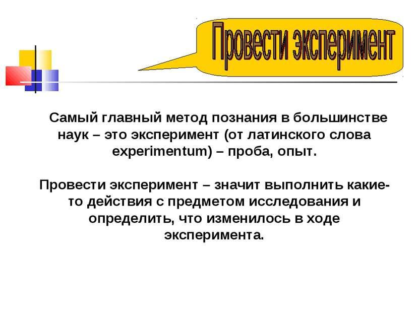 Самый главный метод познания в большинстве наук – это эксперимент (от латинск...