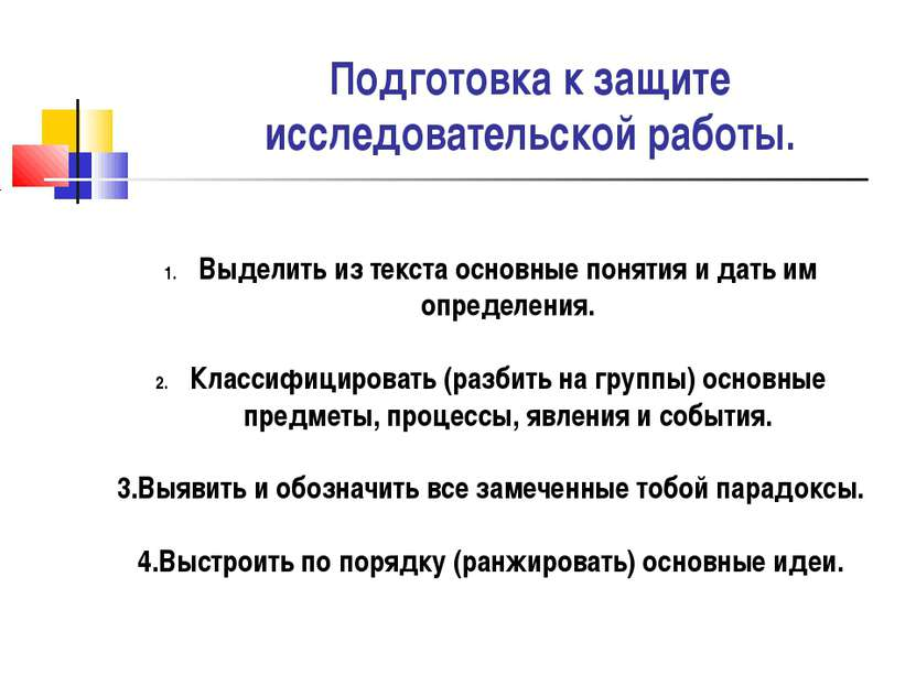 Выделить из текста основные понятия и дать им определения. Классифицировать (...