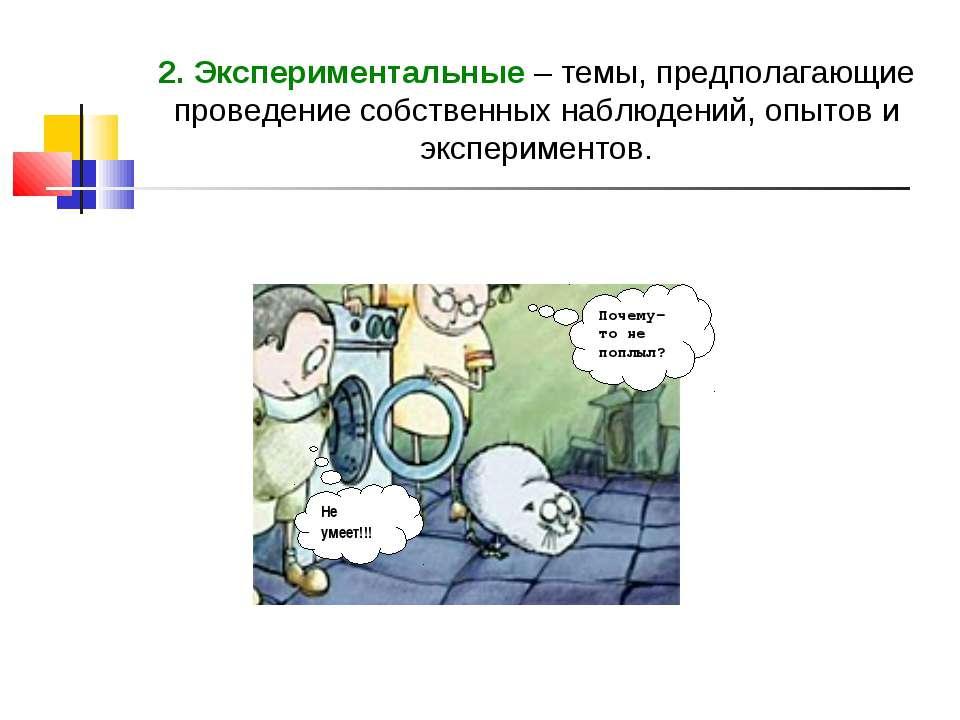 2. Экспериментальные – темы, предполагающие проведение собственных наблюдений...