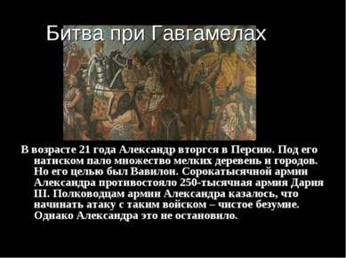 Битва при Гавгамелах В возрасте 21 года Александр вторгся в Персию. Под его н...