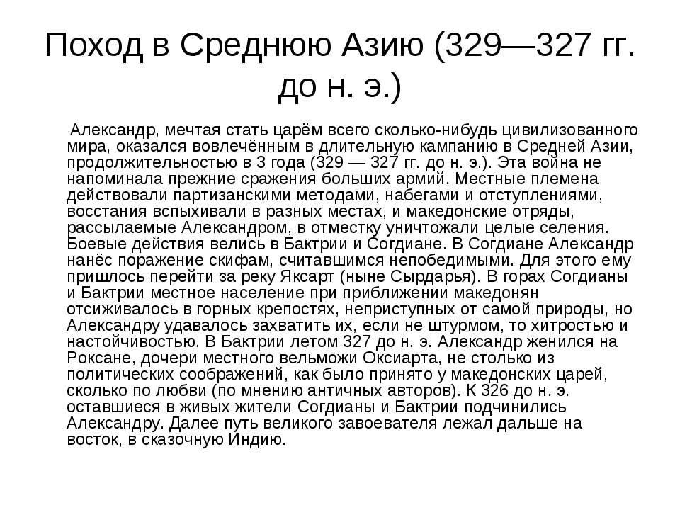 Поход в Среднюю Азию (329—327 гг. до н. э.) Александр, мечтая стать царём все...