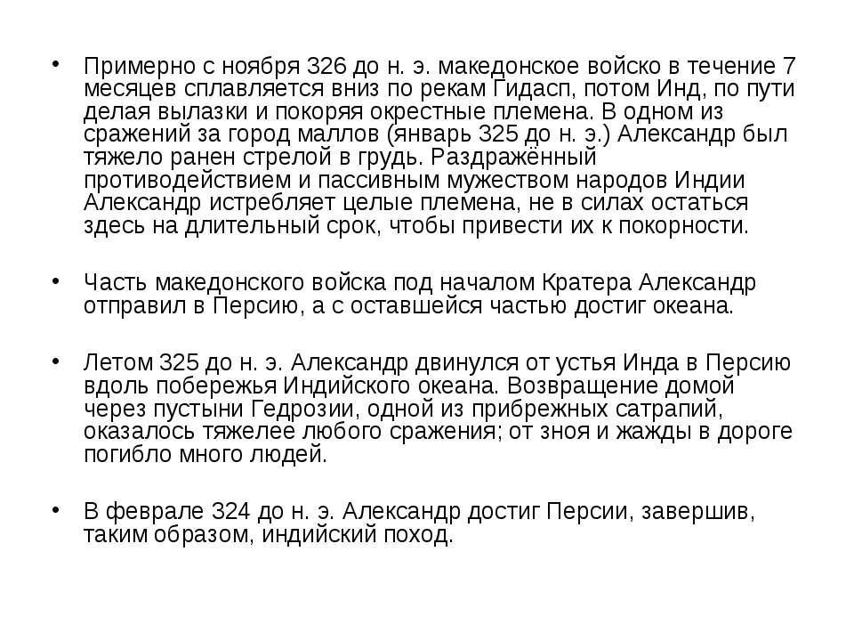 Примерно с ноября 326 до н. э. македонское войско в течение 7 месяцев сплавля...