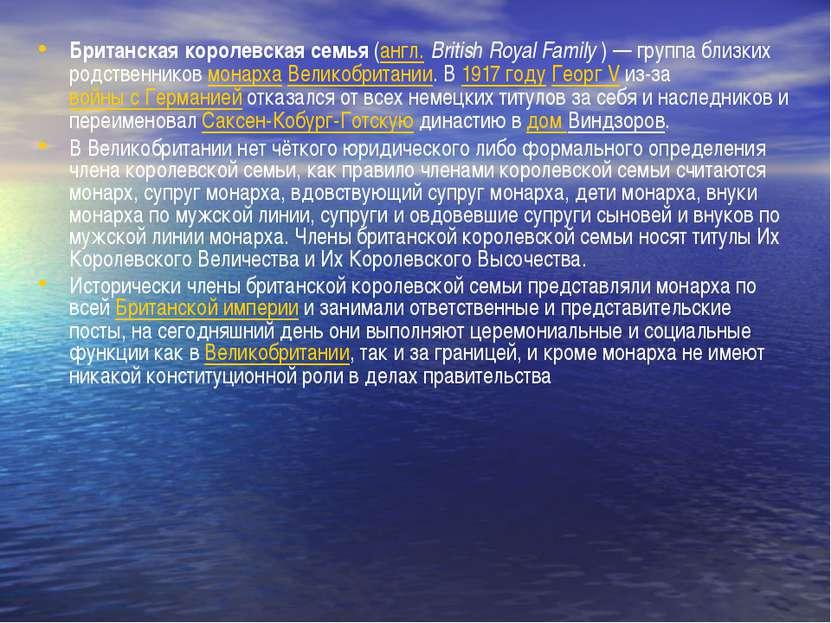 Британская королевская семья (англ.British Royal Family )— группа близких р...