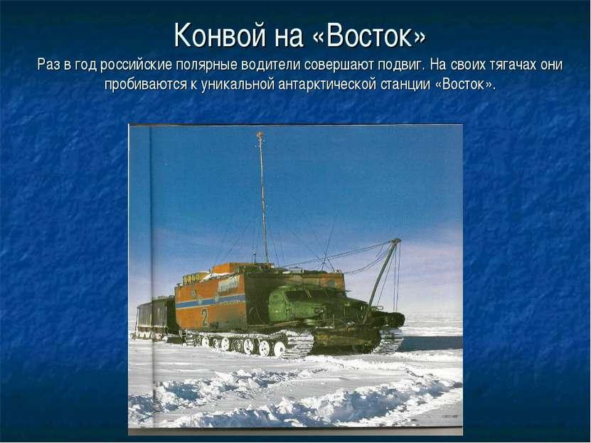 Конвой на «Восток» Раз в год российские полярные водители совершают подвиг. Н...