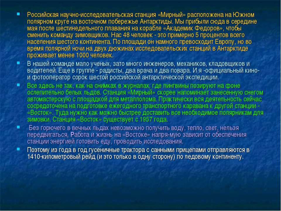 Российская научно-исследовательская станция «Мирный» расположена на Южном пол...