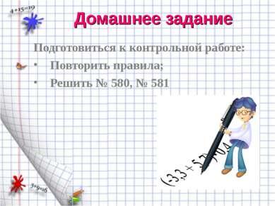 Домашнее задание Подготовиться к контрольной работе: Повторить правила; Решит...