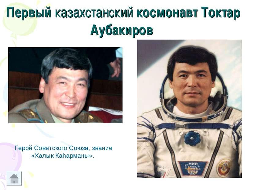 Первый казахстанский космонавт Токтар Аубакиров Герой Советского Союза, звани...
