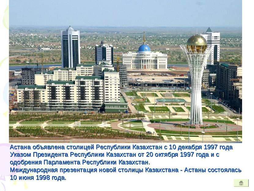 06.05.1998 г. Указом Президента РК г.Акмола переименован в город Астана Астан...