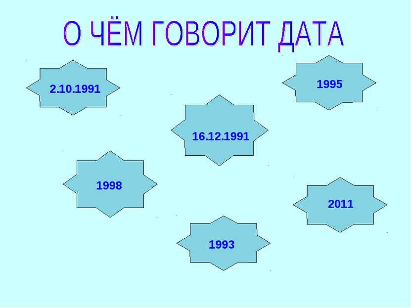 2.10.1991 1995 1998 2011 1993 16.12.1991