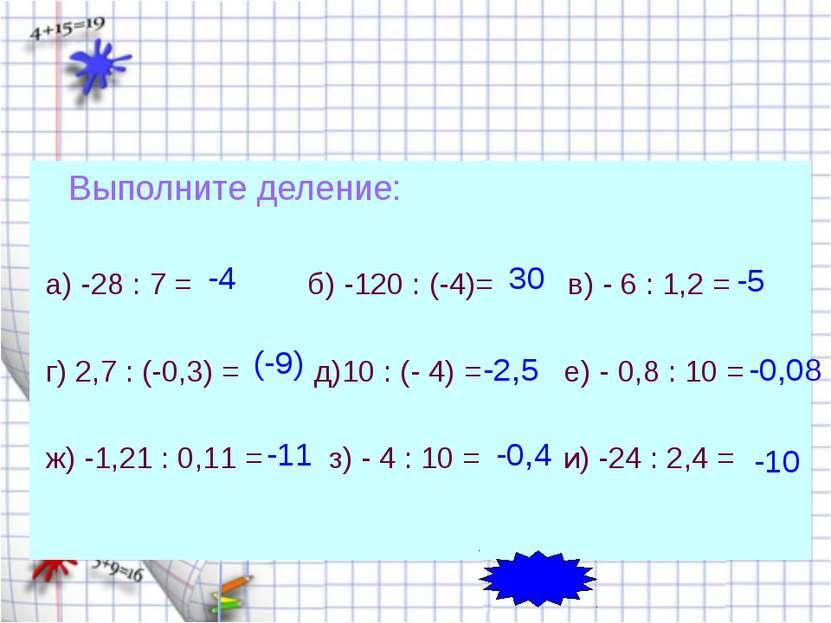 Выполните деление: а) -28 : 7 = б) -120 : (-4)= в) - 6 : 1,2 = г) 2,7 : (-0,3...