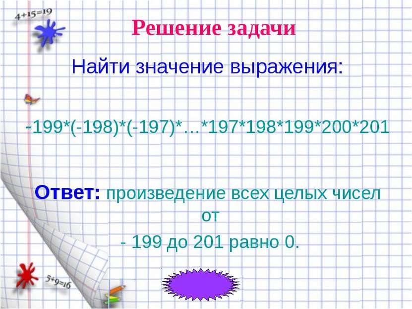 Решение задачи Найти значение выражения: -199*(-198)*(-197)*…*197*198*199*200...
