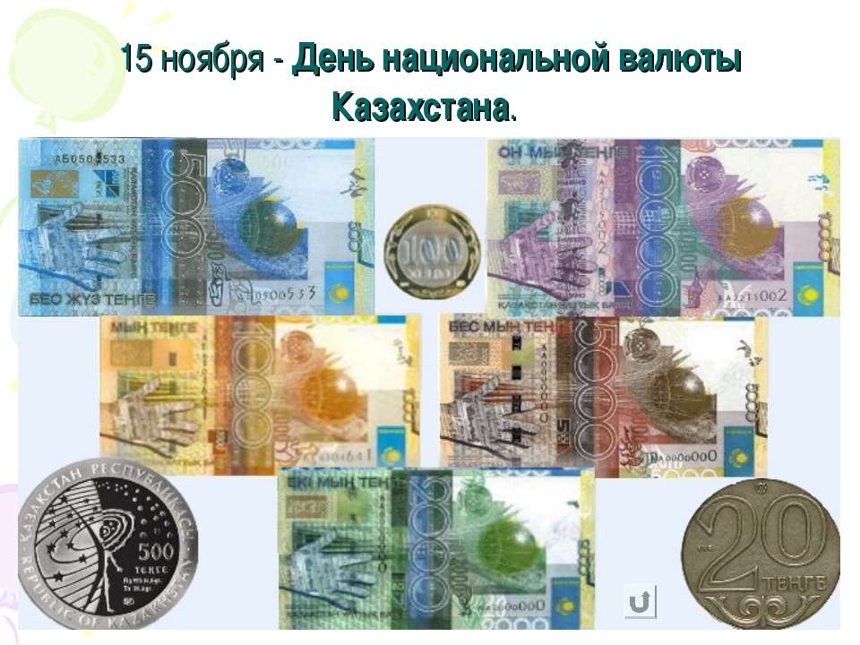 15 ноября - День национальной валюты Казахстана.