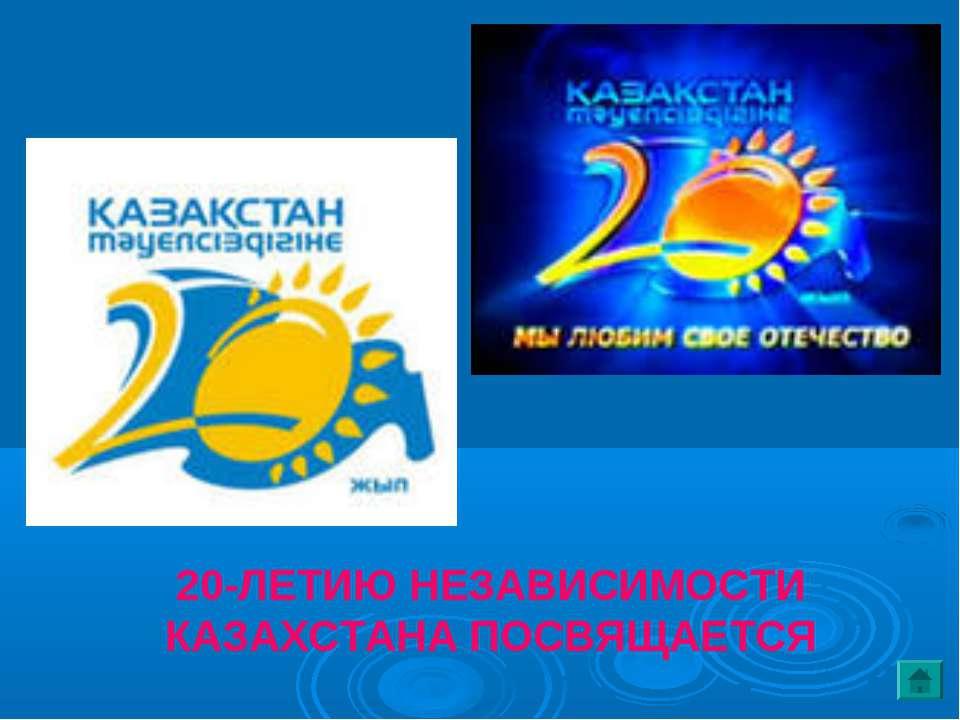 20-ЛЕТИЮ НЕЗАВИСИМОСТИ КАЗАХСТАНА ПОСВЯЩАЕТСЯ