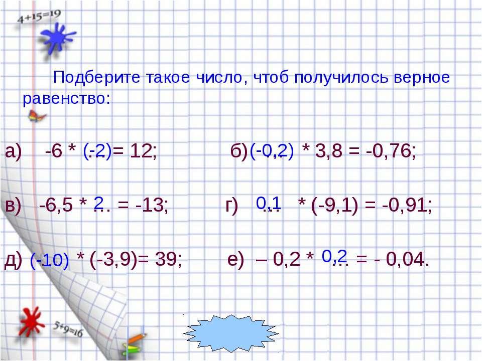 Подберите такое число, чтоб получилось верное равенство: а) -6 * … = 12; б) …...