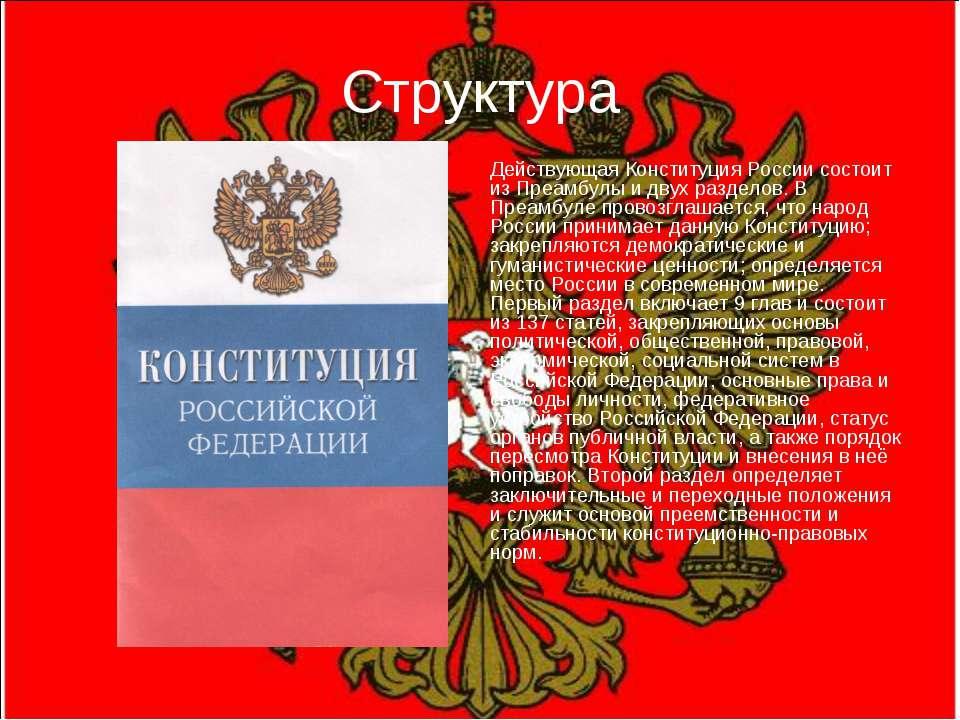 Структура Действующая Конституция России состоит из Преамбулы и двух разделов...