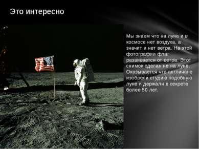 Мы знаем что на луне и в космосе нет воздуха, а значит и нет ветра. На этой ф...