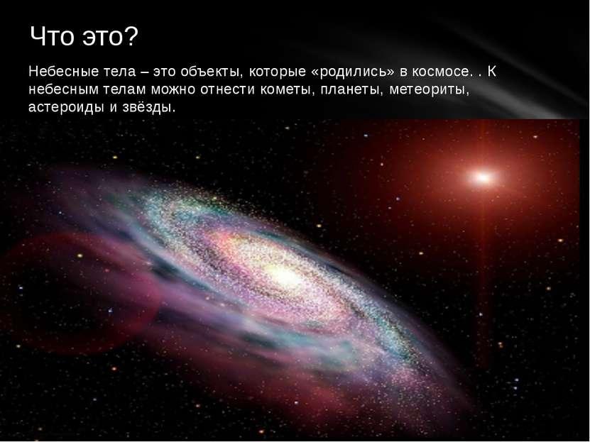 Небесные тела – это объекты, которые «родились» в космосе. . К небесным телам...