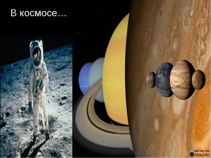 В космосе…