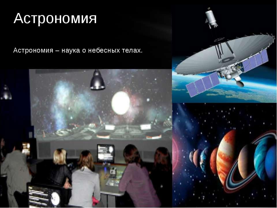 Астрономия – наука о небесных телах. Астрономия