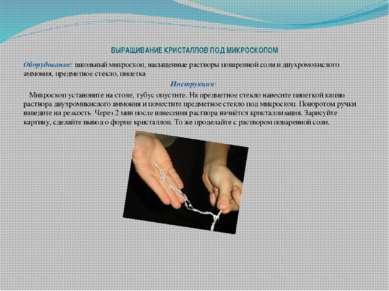 ВЫРАЩИВАНИЕ КРИСТАЛЛОВ ПОД МИКРОСКОПОМ Оборудование: школьный микроскоп, насы...