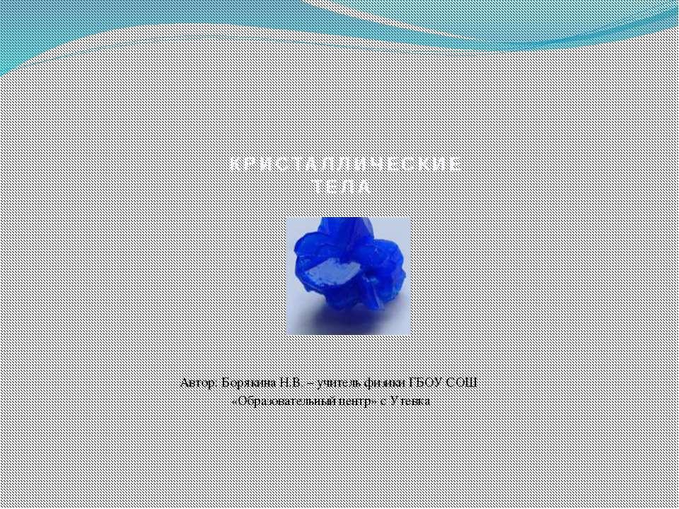 Автор: Борякина Н.В. – учитель физики ГБОУ СОШ «Образовательный центр» с Утев...