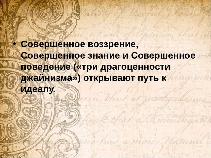 Совершенное воззрение, Совершенное знание и Совершенное поведение («три драго...