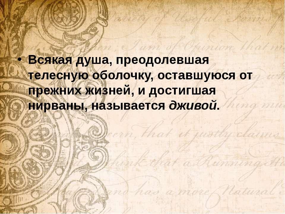 Всякая душа, преодолевшая телесную оболочку, оставшуюся от прежних жизней, и ...