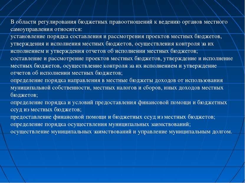 В области регулирования бюджетных правоотношений к ведению органов местного с...