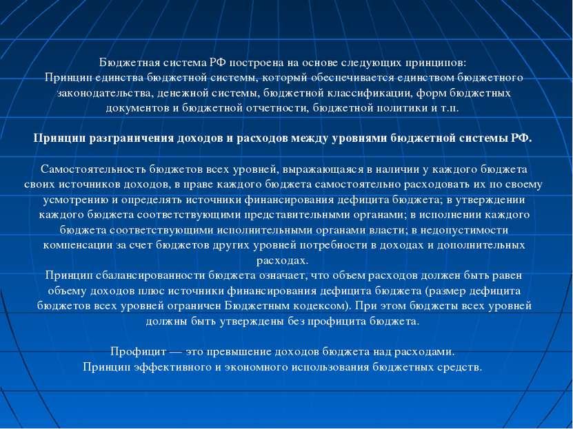 Бюджетная система РФ построена на основе следующих принципов: Принцип единств...