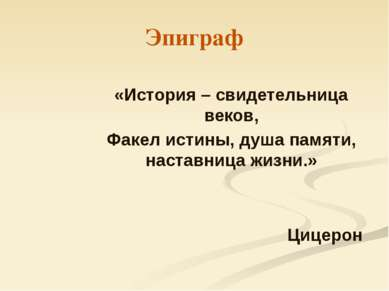 ВЕЛИКИЕ СРАЖЕНИЯ Взятие Измаила А. В. Суворовым - 1790 г. Взятие крепости Кор...