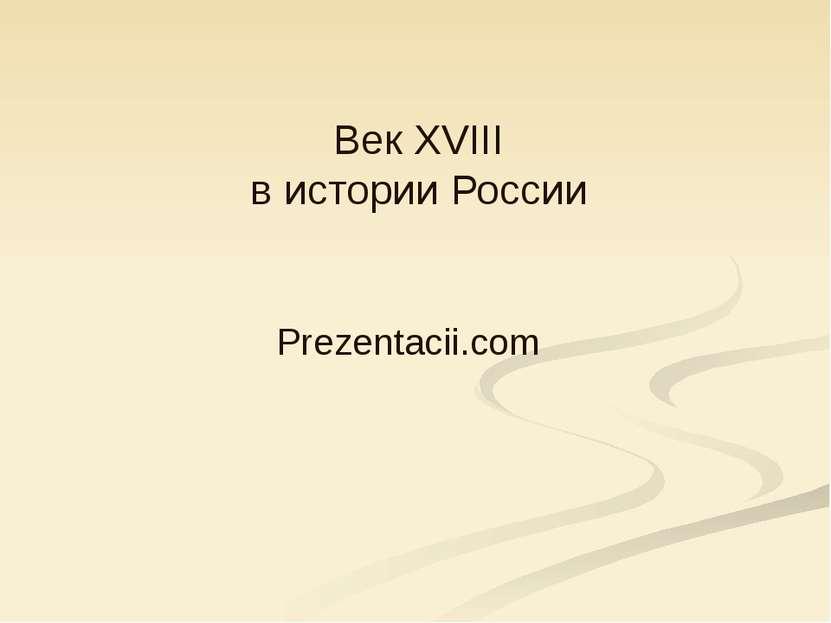 ВЕЛИКИЕ ПОЛКОВОДЦЫ И ФЛОТОВОДЦЫ XVIII века Александр Васильевич Суворов Федор...