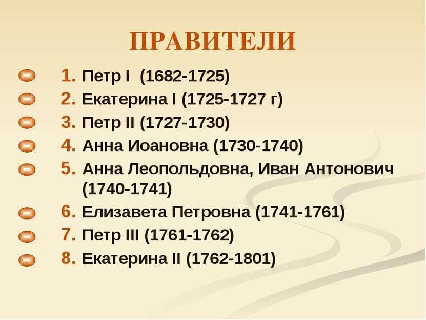 ЕКАТЕРИНА II и ЕМЕЛЬЯН ПУГАЧЕВ Несмотря на великие достижения и успехи Екатер...