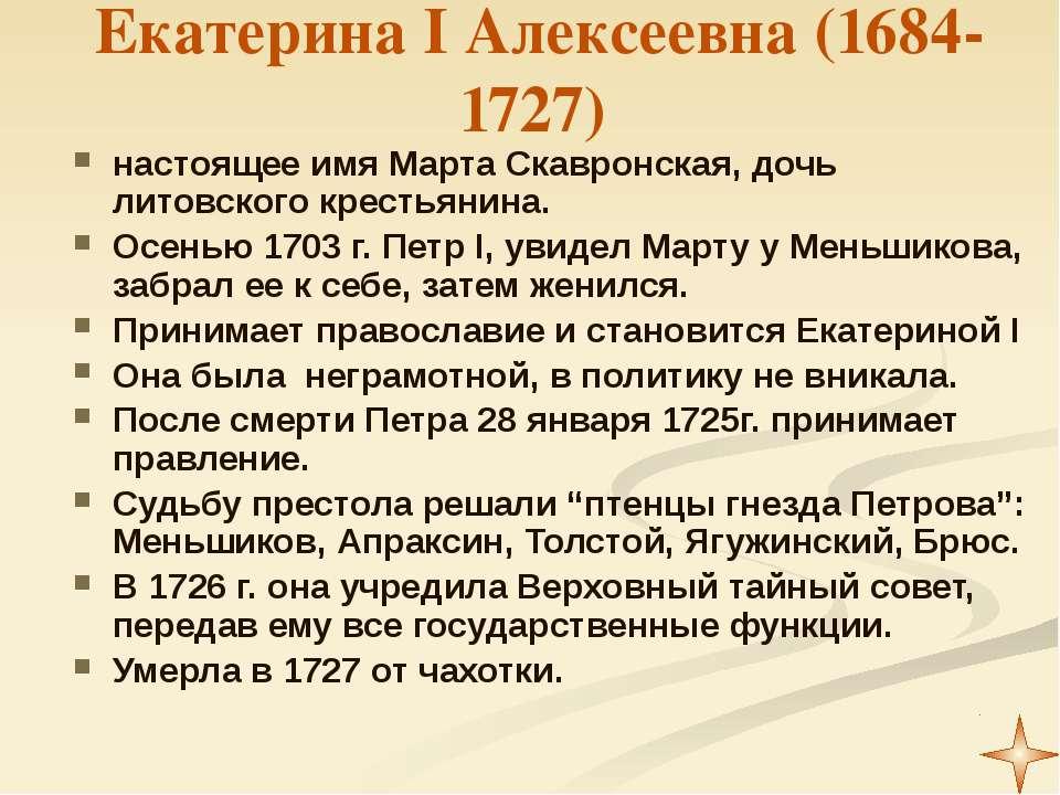 Пугачев Емельян Иванович