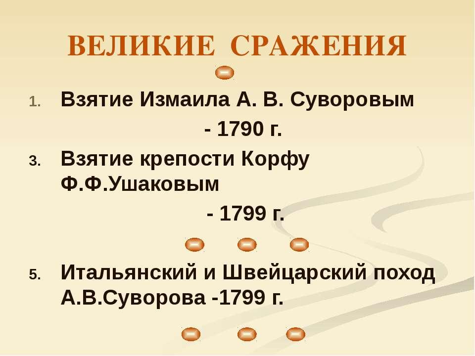 Альпийский поход Суворова